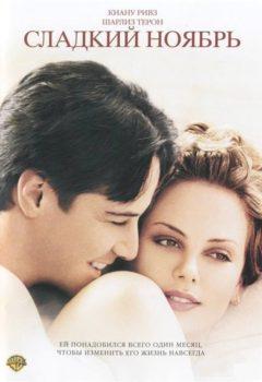 Сладкий ноябрь (Sweet November), 2001