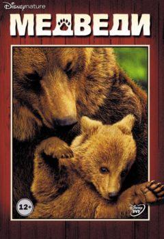 Медведи (Bears), 2014