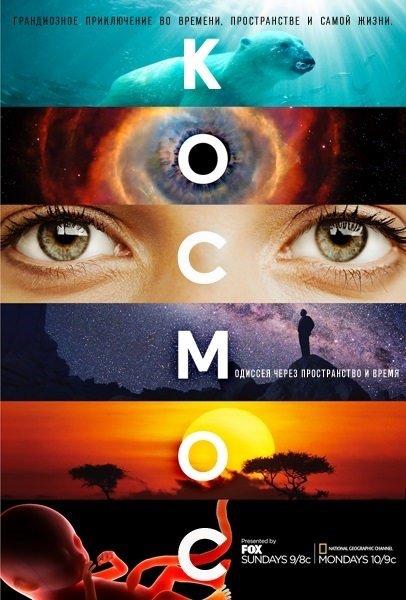 Космос: Пространство и время (Cosmos: A SpaceTime Odyssey), 2014