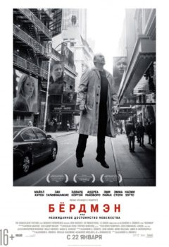 Бёрдмэн (Birdman), 2014