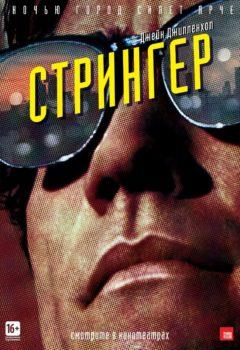 Постер к фильму – Стрингер (Nightcrawler), 2014