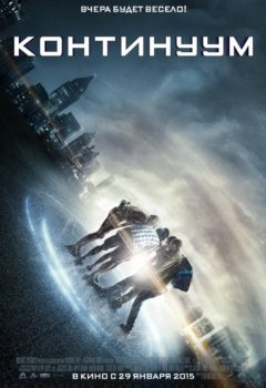 Континуум (Project Almanac), 2014