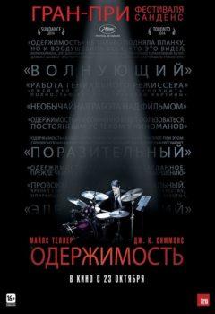 Постер к фильму – Одержимость (Whiplash), 2014