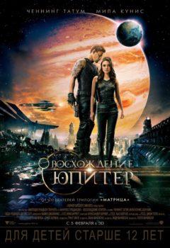 Постер к фильму – Восхождение Юпитер (Jupiter Ascending), 2015