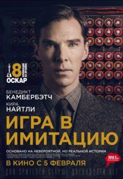 Постер к фильму – Игра в имитацию (The Imitation Gam), 2014
