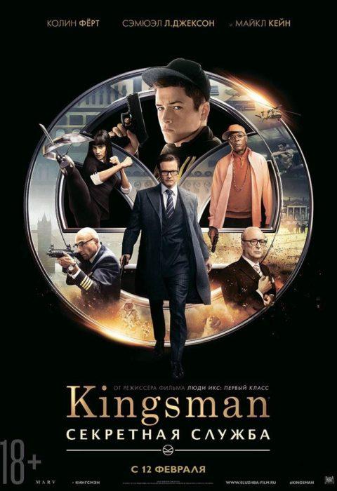 Постер к фильму – Kingsman: Секретная служба (Kingsman: The Secret Service), 2015
