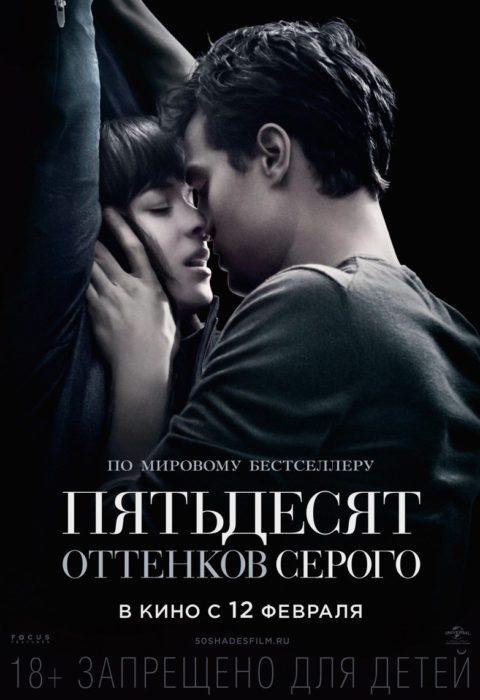 Пятьдесят оттенков серого (Fifty Shades of Grey), 2015