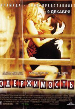 Одержимость (Wicker Park), 2004