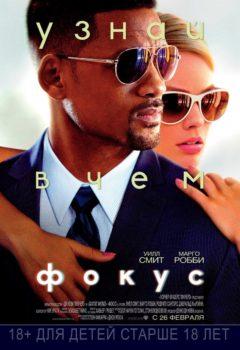 Постер к фильму – Фокус (Focus), 2015