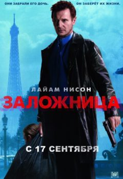Заложница (Taken), 2007