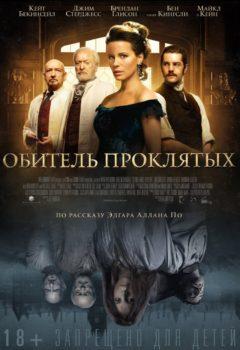 Постер к фильму – Обитель проклятых (Stonehearst Asylum), 2014