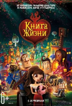 Книга жизни (The Book of Life), 2014