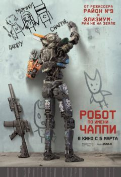 Постер к фильму – Робот по имени Чаппи (Chappie), 2015