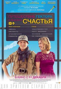 Путешествие Гектора в поисках счастья (Hector and the Search for Happiness), 2014