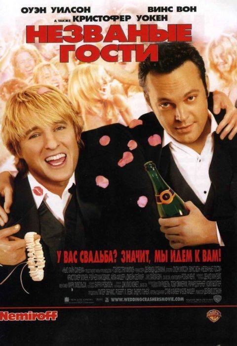 Незваные гости (Wedding Crashers), 2005