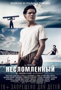 Постер к фильму – Несломленный (Unbroken), 2014