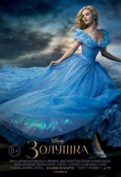 Постер к фильму – Золушка (Cinderella), 2015