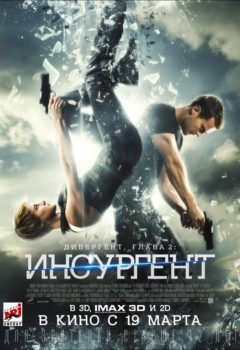Постер к фильму – Дивергент, глава 2: Инсургент (Insurgent), 2015