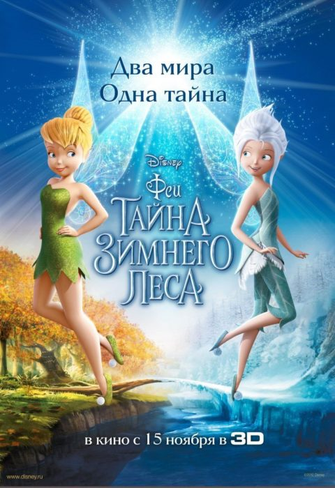 Феи: Тайна зимнего леса (Secret of the Wings), 2012
