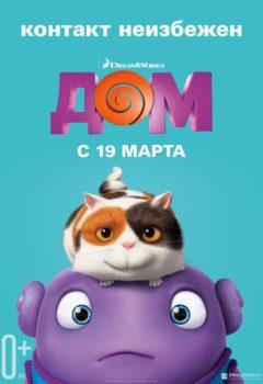 Постер к фильму – Дом (Home), 2015