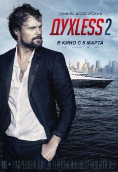 Постер к фильму – Духless 2 / Духлесс 2, 2015
