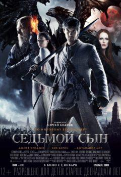 Постер к фильму – Седьмой сын (Seventh Son), 2014