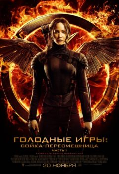 Постер к фильму – Голодные игры: Сойка-пересмешница. Часть I (The Hunger Games: Mockingjay – Part 1), 2014