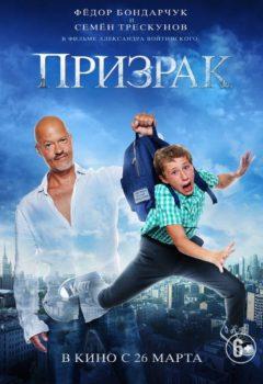 Постер к фильму – Призрак, 2015
