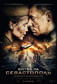 Постер к фильму – Битва за Севастополь, 2015