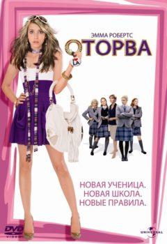 Оторва (Wild Child), 2008