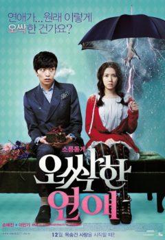 Пугающий роман (O-ssak-han yeon-ae), 2011