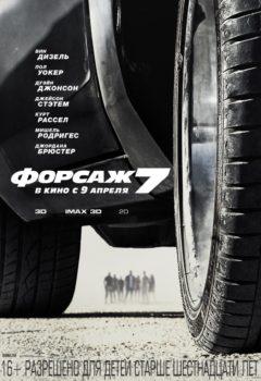 Постер к фильму – Форсаж 7 (Furious 7), 2015