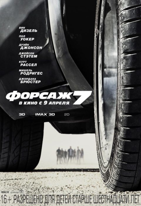 Форсаж 7 (Furious 7), 2015