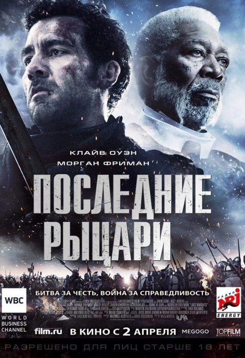 Последние рыцари (Last Knights), 2014