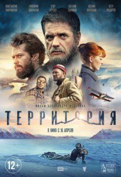 Постер к фильму – Территория, 2015