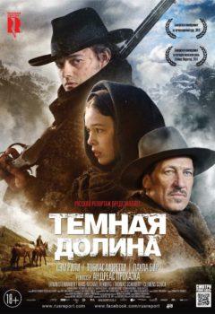 Постер к фильму – Тёмная долина (Das finstere Tal), 2014
