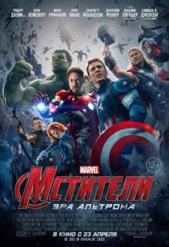 Мстители: Эра Альтрона (Avengers: Age of Ultron), 2015