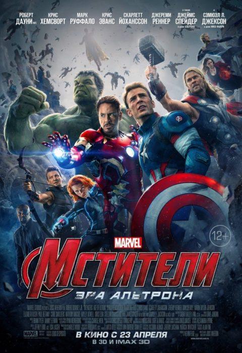 Постер к фильму – Мстители: Эра Альтрона (Avengers: Age of Ultron), 2015