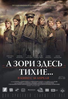 Постер к фильму – А зори здесь тихие, 2015