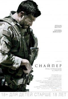 Постер к фильму – Снайпер / Американский снайпер (American Sniper), 2014