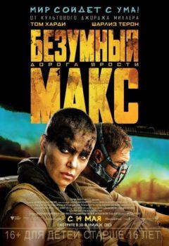 Постер к фильму – Безумный Макс: Дорога ярости (Mad Max: Fury Road), 2015