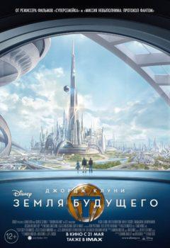 Постер к фильму – Земля будущего (Tomorrowland), 2015