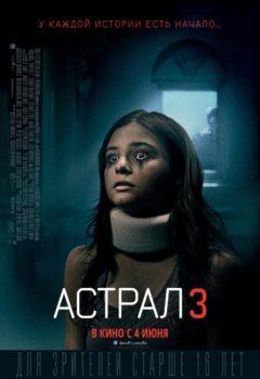 Постер к фильму – Астрал 3 (Insidious: Chapter 3), 2015