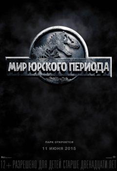 Постер к фильму – Мир Юрского периода (Jurassic World), 2015