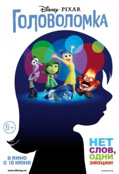 Головоломка (Inside Out), 2015
