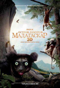 Постер к фильму – Остров лемуров: Мадагаскар (Island of Lemurs: Madagascar), 2014