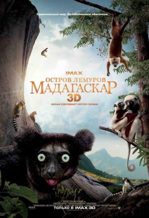 Остров лемуров: Мадагаскар (Island of Lemurs: Madagascar), 2014