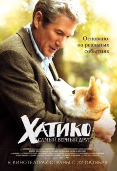 Хатико: Самый верный друг (Hachiko: A Dog's Story), 2009
