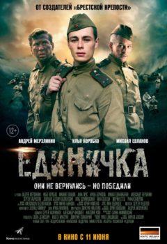 Постер к фильму – Единичка, 2015