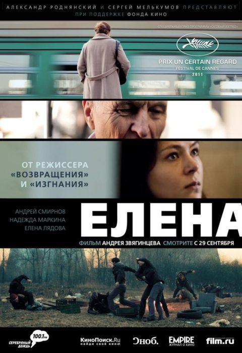 Елена, 2011